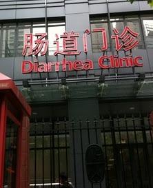 Diarrhea Clinic